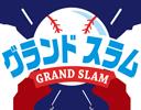 グランドスラム|愛媛県松山市の野球教室